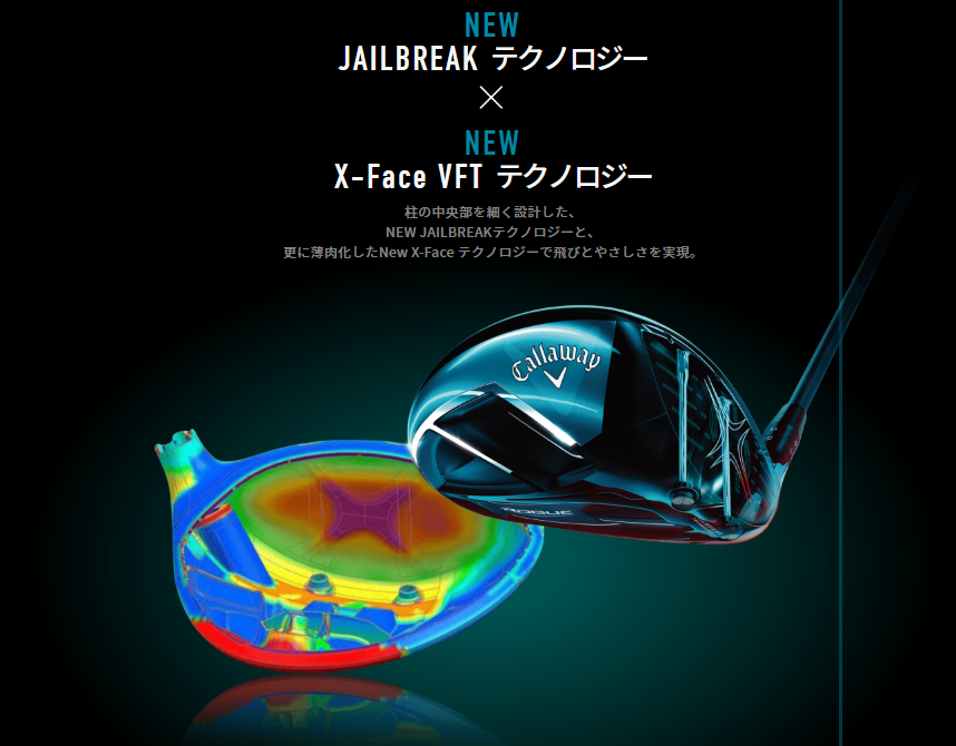 NEW JAILBREAK × X-Face VFTテクノロジー